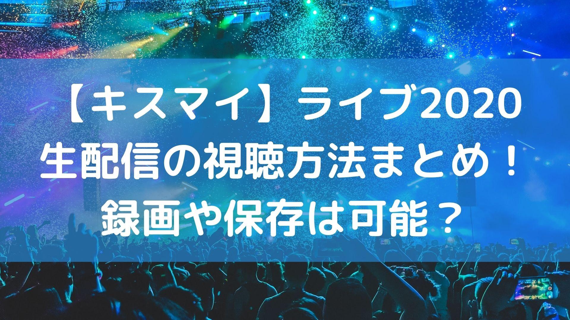 コンサート 2020 キスマイ