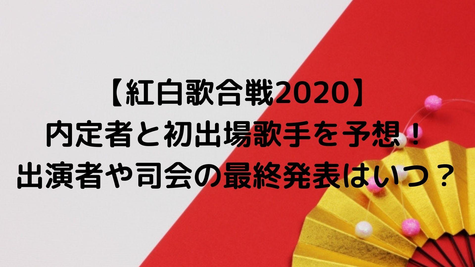 2020 合戦 紅白 出演 者 歌